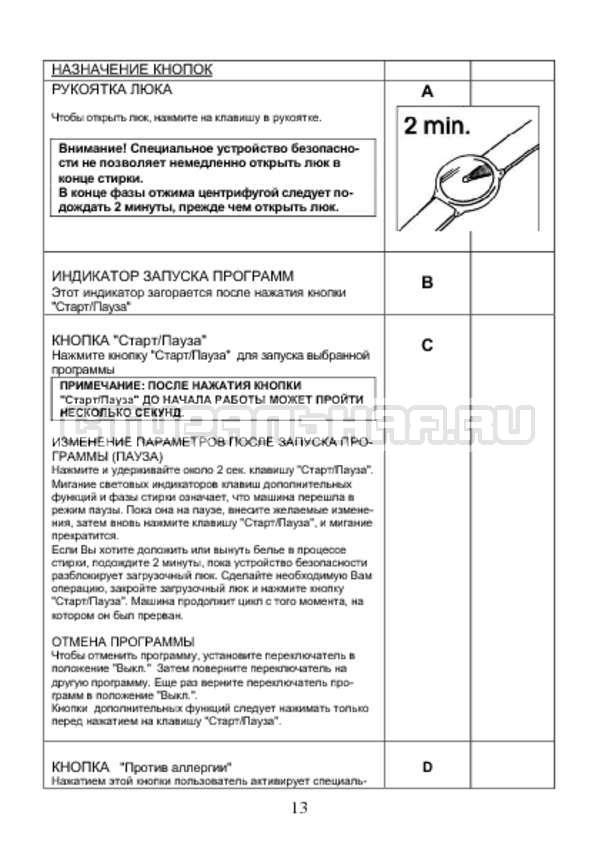 Инструкция Candy AQUA 2D1040-07 страница №13