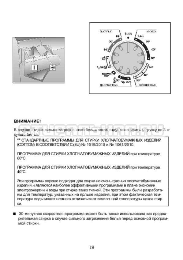 Инструкция Candy AQUA 2D1040-07 страница №18