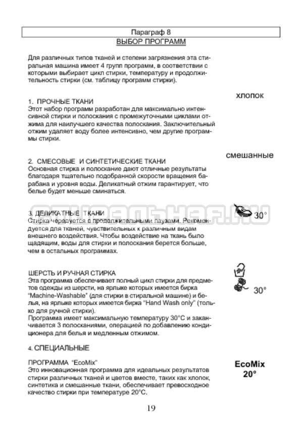 Инструкция Candy AQUA 2D1040-07 страница №19
