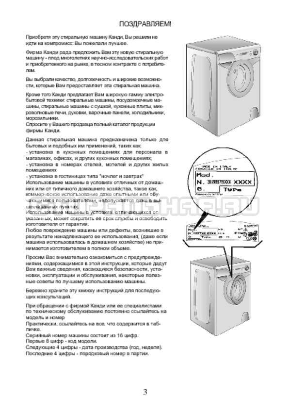 Инструкция Candy AQUA 2D1040-07 страница №3