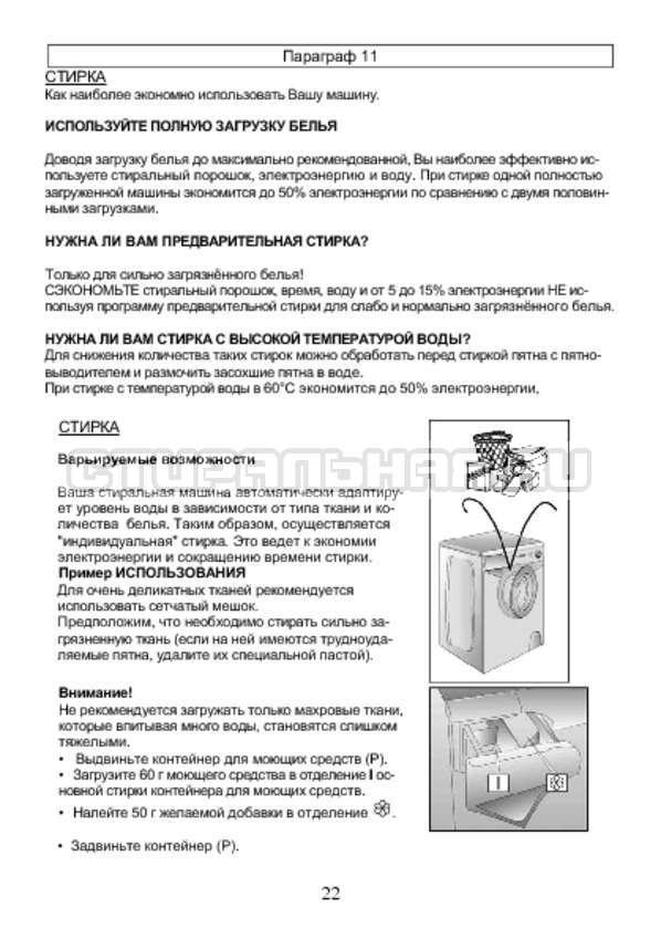 Инструкция Candy AQUA 2D1040-07 страница №22