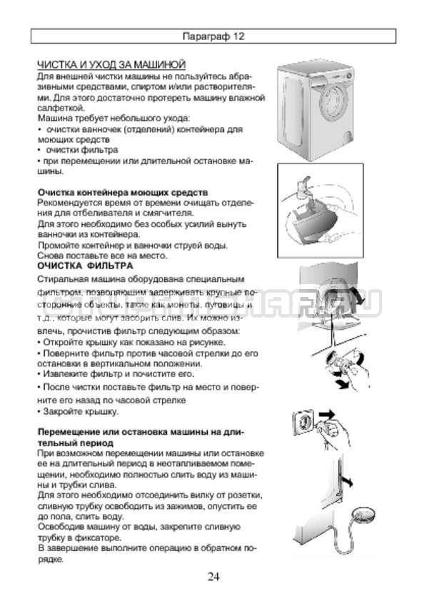 Инструкция Candy AQUA 2D1040-07 страница №24