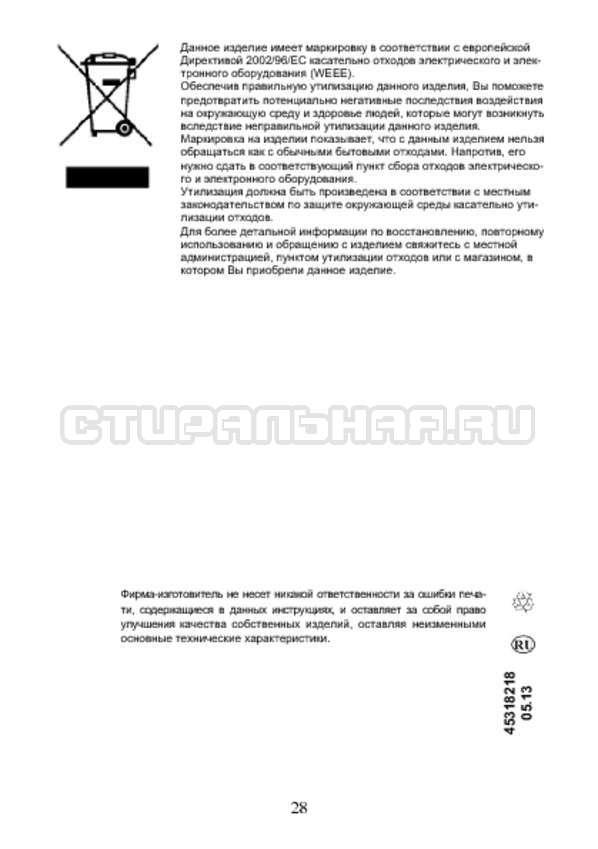 Инструкция Candy AQUA 2D1040-07 страница №28