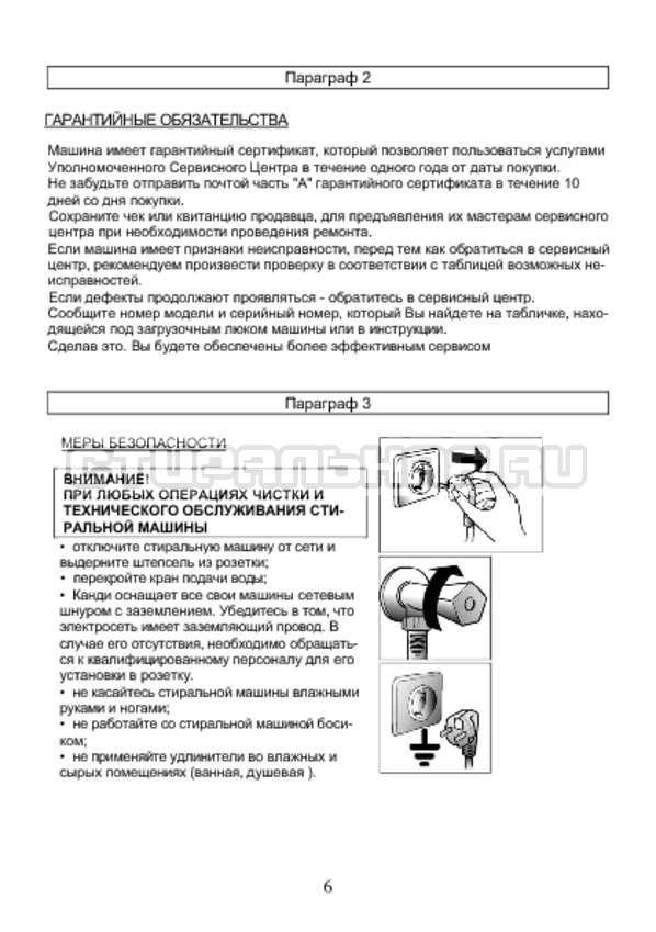 Инструкция Candy AQUA 2D1040-07 страница №6