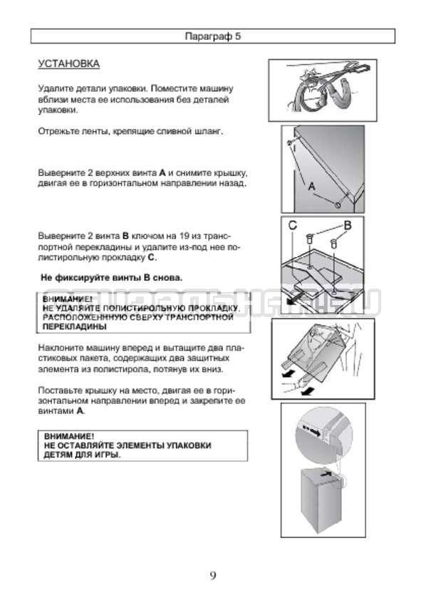 Инструкция Candy AQUA 2D1040-07 страница №9