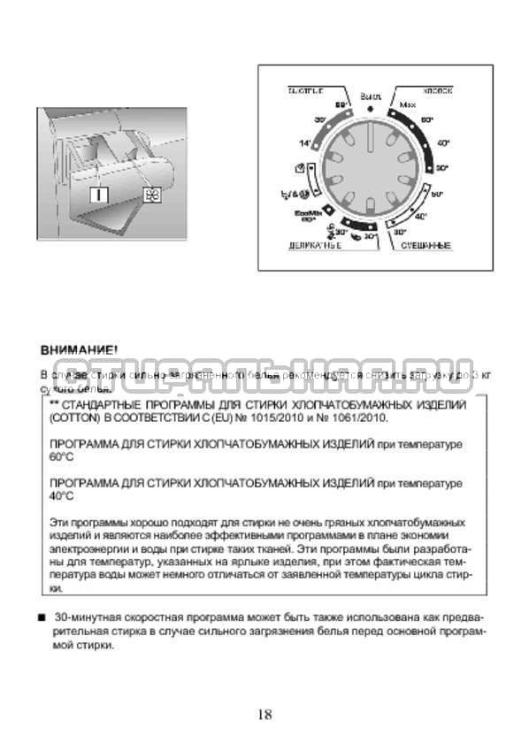 Инструкция Candy AQUA 2D1140-07 страница №18