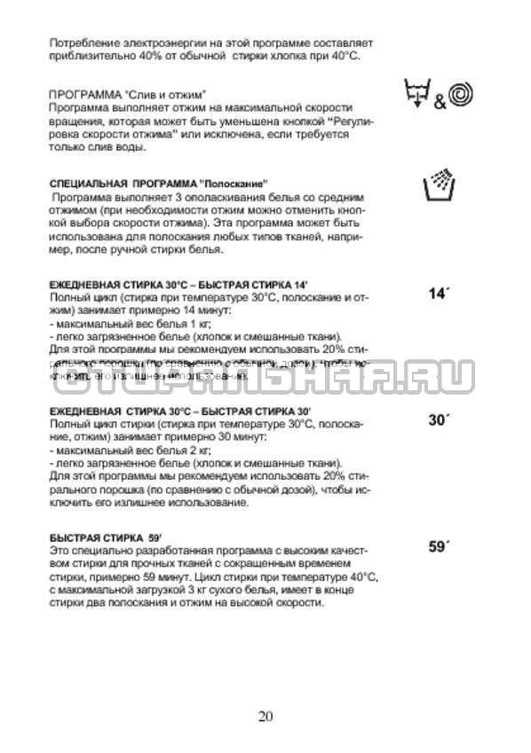 Инструкция Candy AQUA 2D1140-07 страница №20