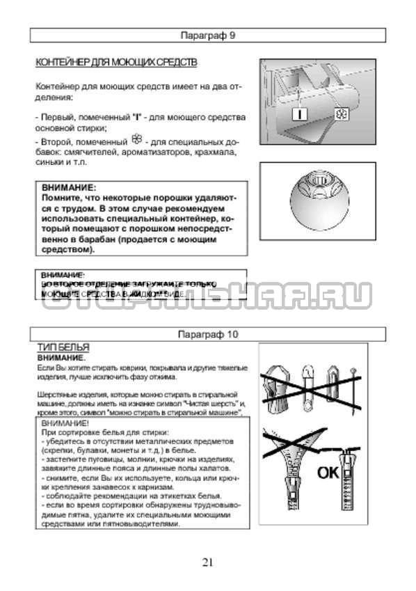 Инструкция Candy AQUA 2D1140-07 страница №21