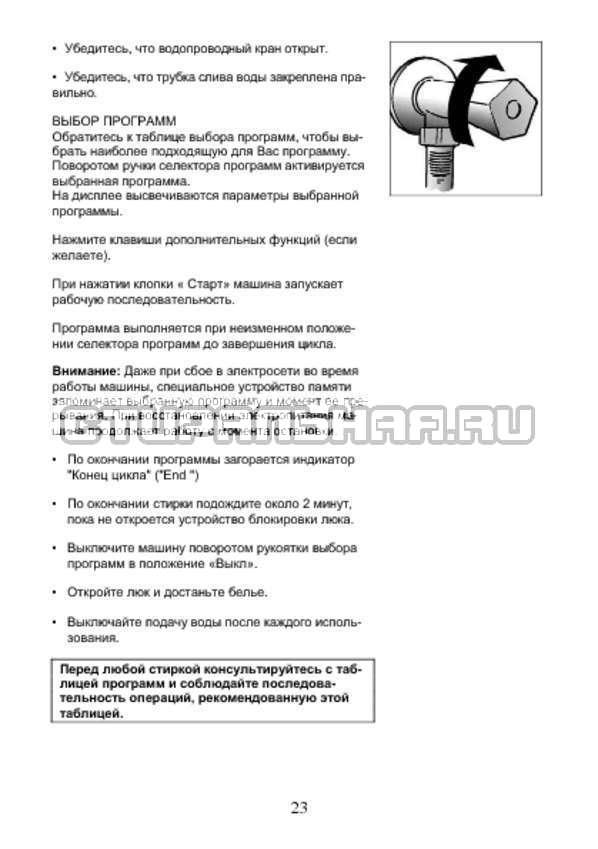 Инструкция Candy AQUA 2D1140-07 страница №23
