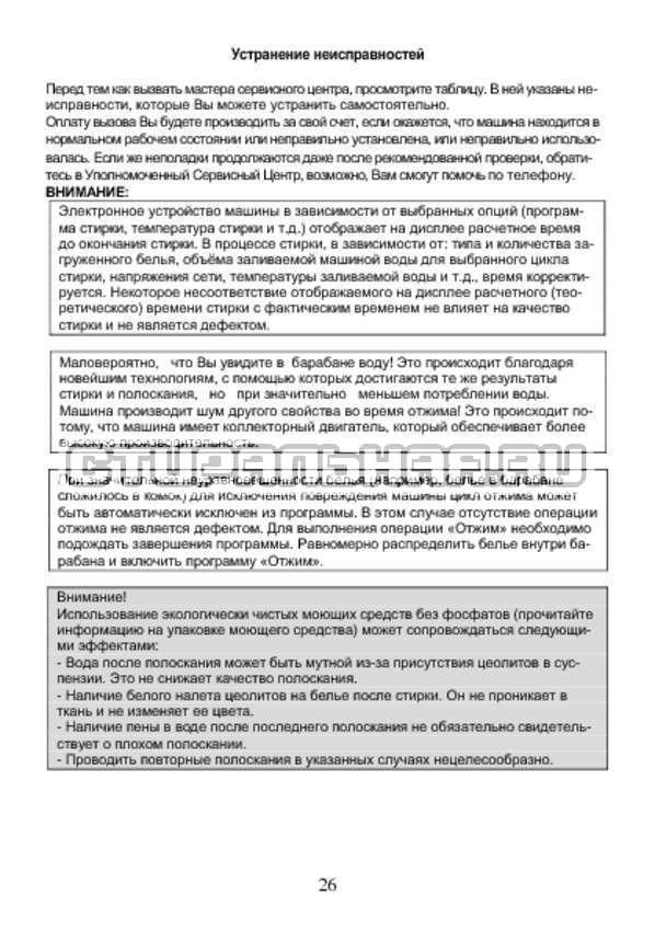 Инструкция Candy AQUA 2D1140-07 страница №26
