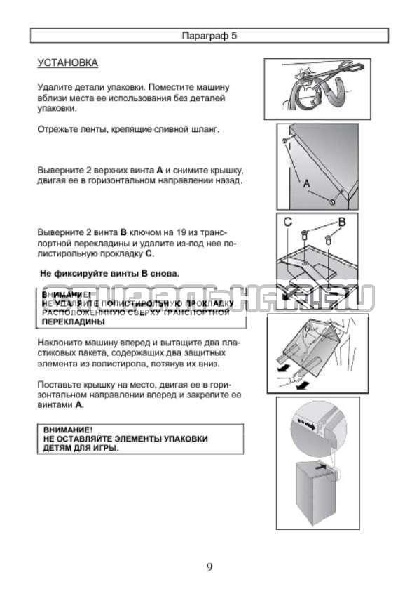 Инструкция Candy AQUA 2D1140-07 страница №9