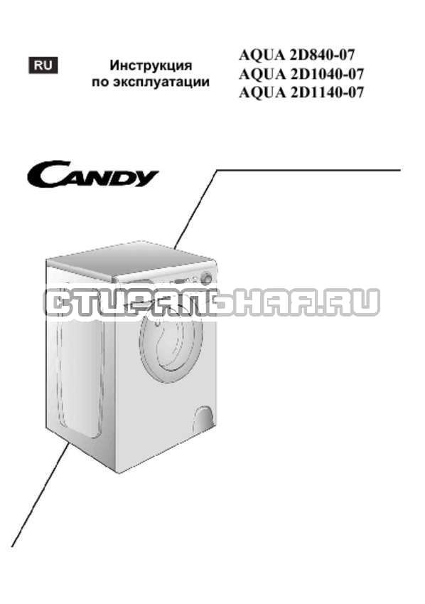 Инструкция Candy AQUA 2D840-07 страница №1