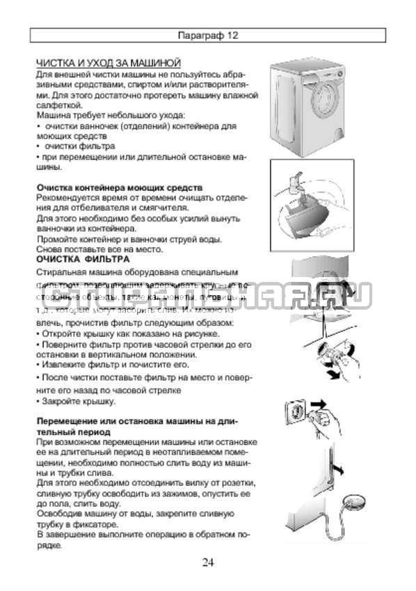Инструкция Candy AQUA 2D840-07 страница №24