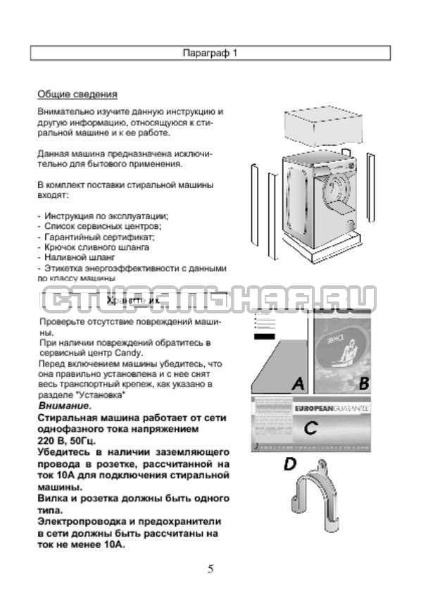 Инструкция Candy AQUA 2D840-07 страница №5