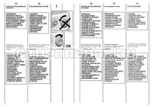 Инструкция Candy AQUAMATIC 1000 T страница №15