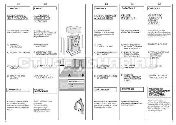Инструкция Candy AQUAMATIC 1000 T страница №4