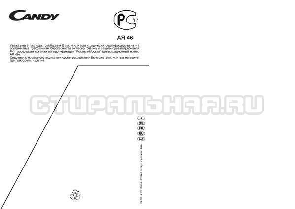 Инструкция Candy AQUAMATIC 1000 T страница №33