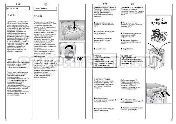 Инструкция Candy AQUAMATIC 600 страница №13