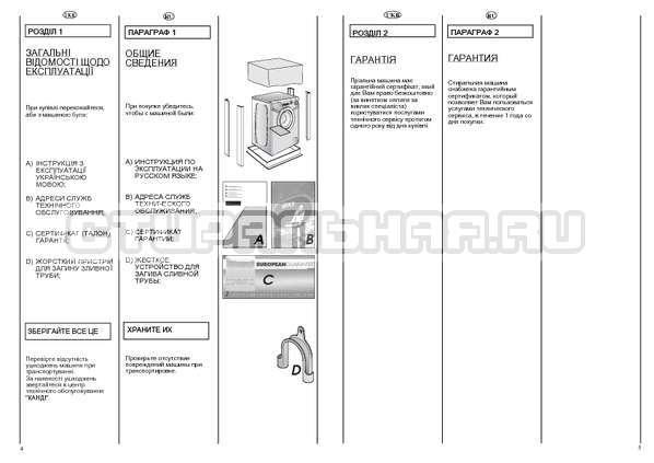 Инструкция Candy AQUAMATIC 600 страница №3