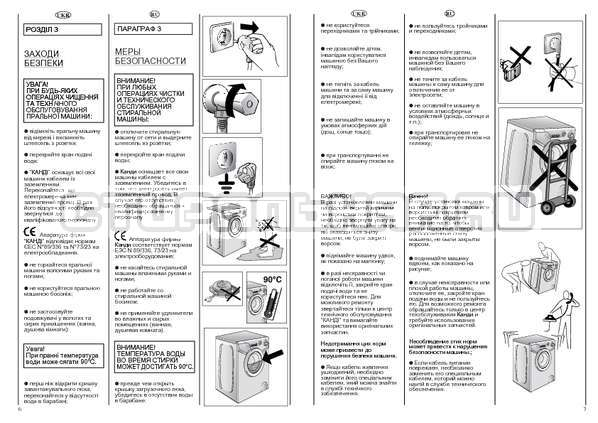 Инструкция Candy AQUAMATIC 600 страница №4