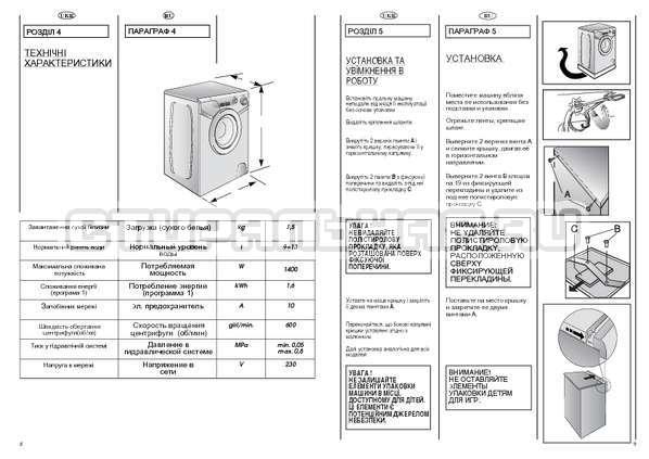 Инструкция Candy AQUAMATIC 600 страница №5