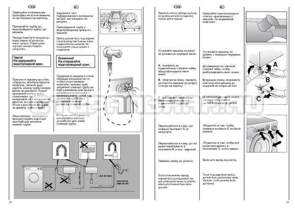 Инструкция Candy AQUAMATIC 600 страница №6