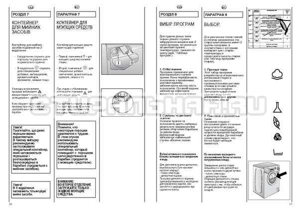 Инструкция Candy AQUAMATIC 600 страница №9