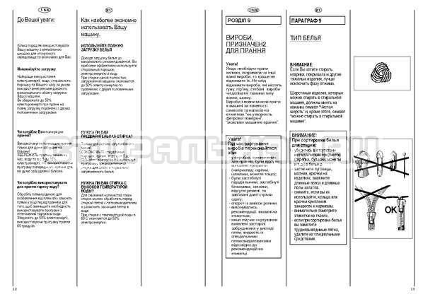 Инструкция Candy AQUAMATIC 600 страница №10