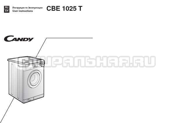 Инструкция Candy CBE 1025 T страница №1