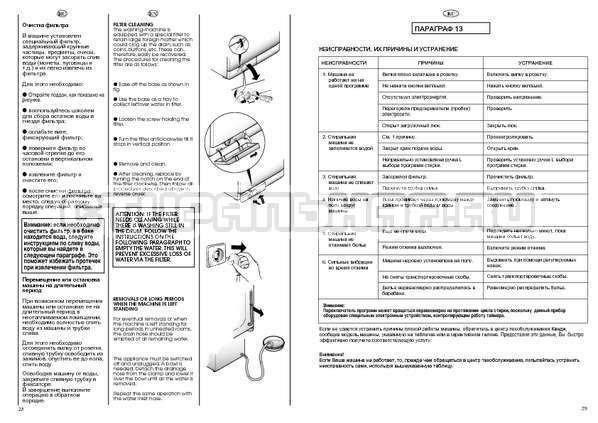 Инструкция Candy CBE 1025 T страница №15
