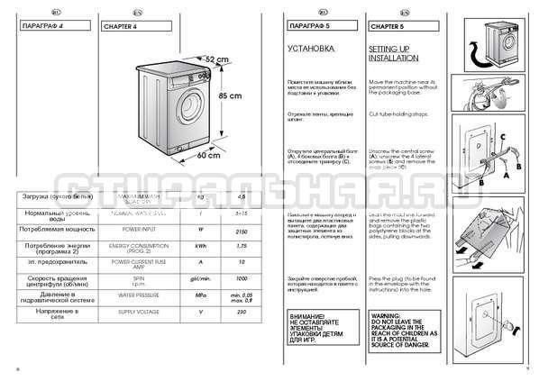 Инструкция Candy CBE 1025 T страница №5