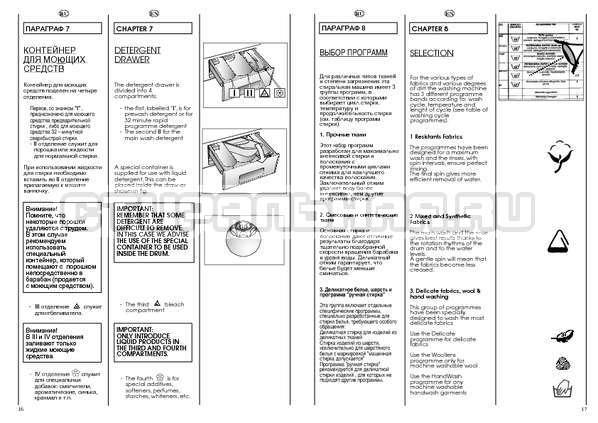 Инструкция Candy CBE 1025 T страница №9