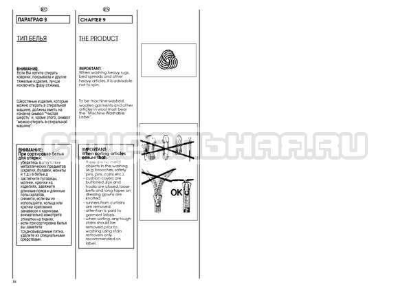 Инструкция Candy CBE 1025 T страница №10