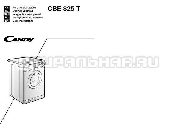 Инструкция Candy CBE 825 T страница №1