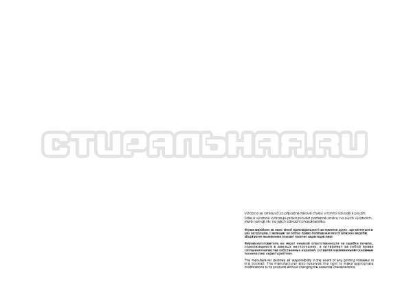 Инструкция Candy CBE 825 T страница №32