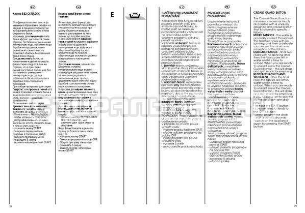 Инструкция Candy CBL 120 страница №15