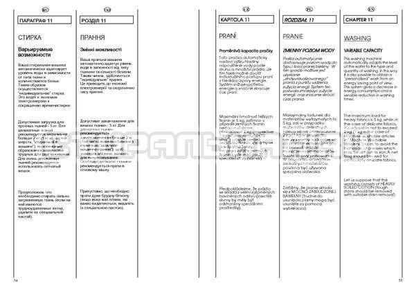 Инструкция Candy CBL 120 страница №28