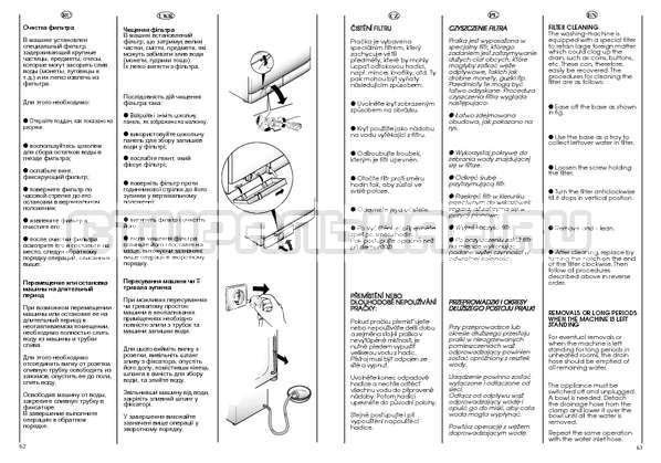 Инструкция Candy CBL 120 страница №32
