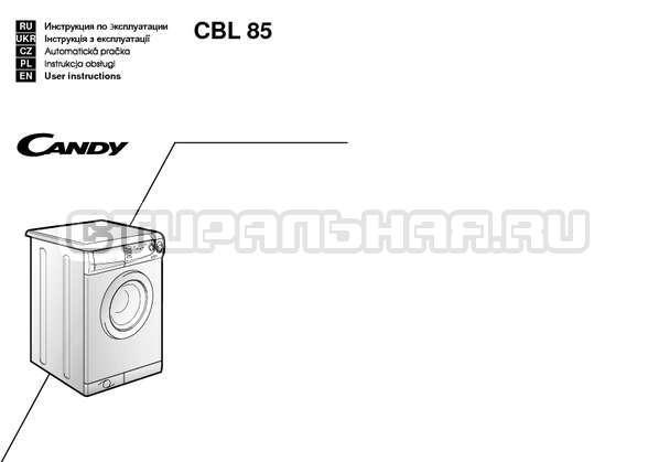 Инструкция Candy CBL 85 страница №1