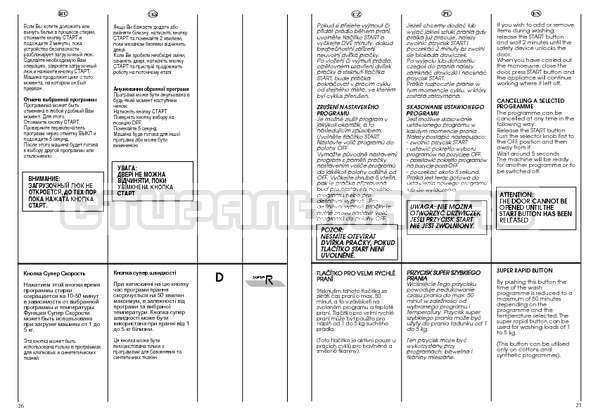 Инструкция Candy CBL 85 страница №14