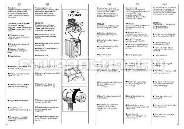 Инструкция Candy CBL 85 страница №29