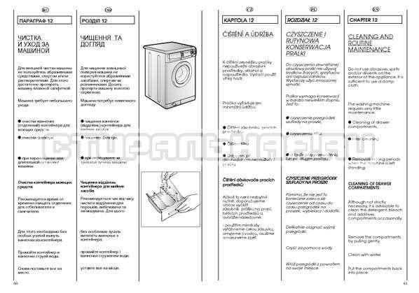 Инструкция Candy CBL 85 страница №31