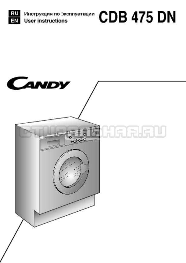 Инструкция Candy CDB 475 DN-07 страница №1