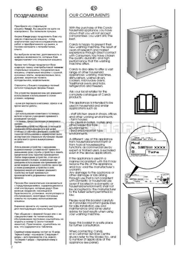 Инструкция Candy CDB 475 DN-07 страница №2