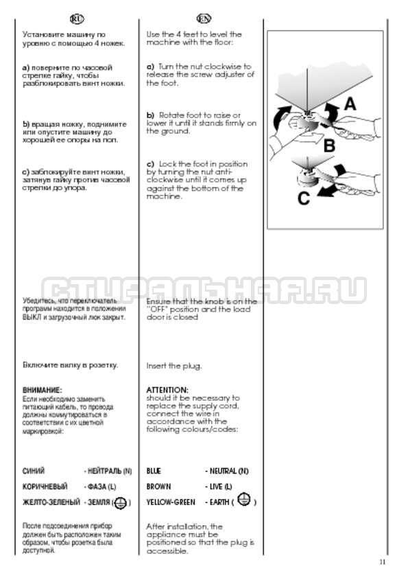 Инструкция Candy CDB 475 DN-07 страница №11