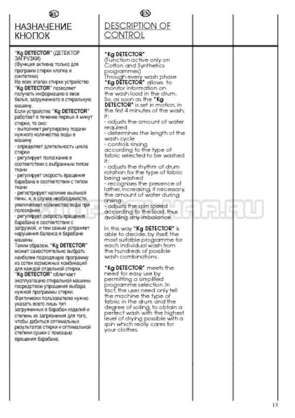 Инструкция Candy CDB 475 DN-07 страница №13