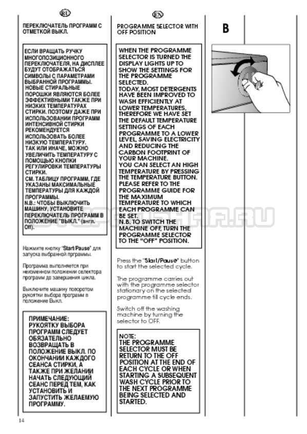 Инструкция Candy CDB 475 DN-07 страница №14