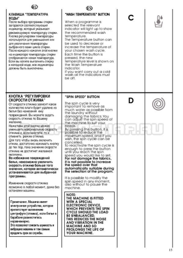 Инструкция Candy CDB 475 DN-07 страница №15