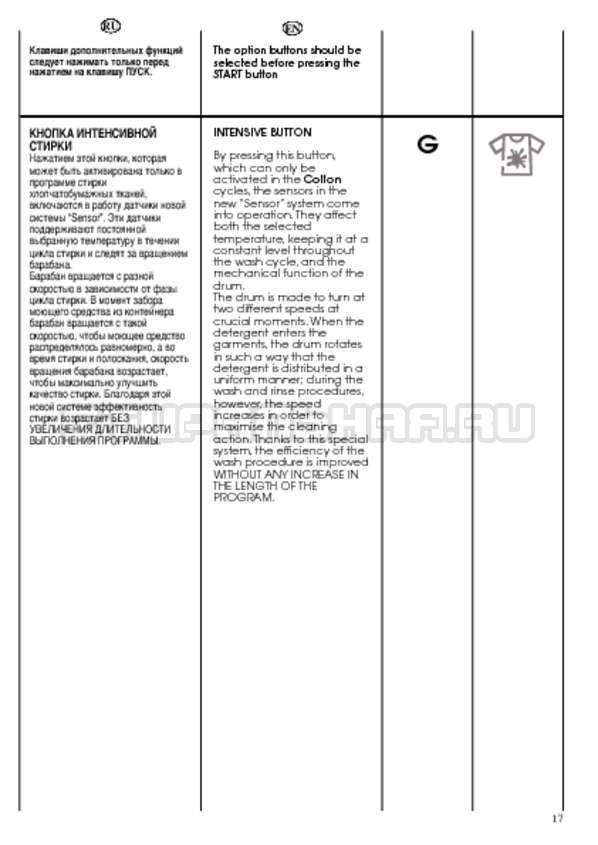 Инструкция Candy CDB 475 DN-07 страница №17