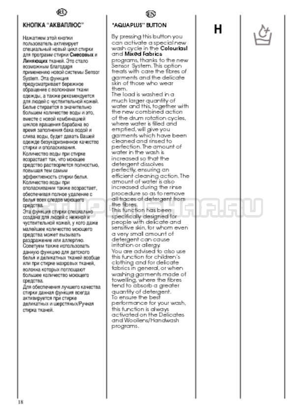 Инструкция Candy CDB 475 DN-07 страница №18